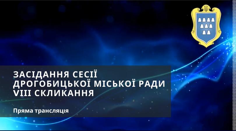 Пряма трансляція пленарного засідання сесії Дрогобицької міської ради