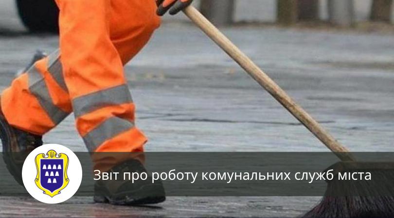 Звіт про роботу комунальних служб міста за 13 січня