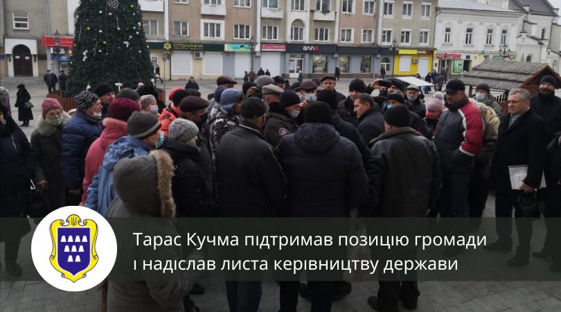 Тарас Кучма підтримав позицію громади і надіслав листа керівництву держави