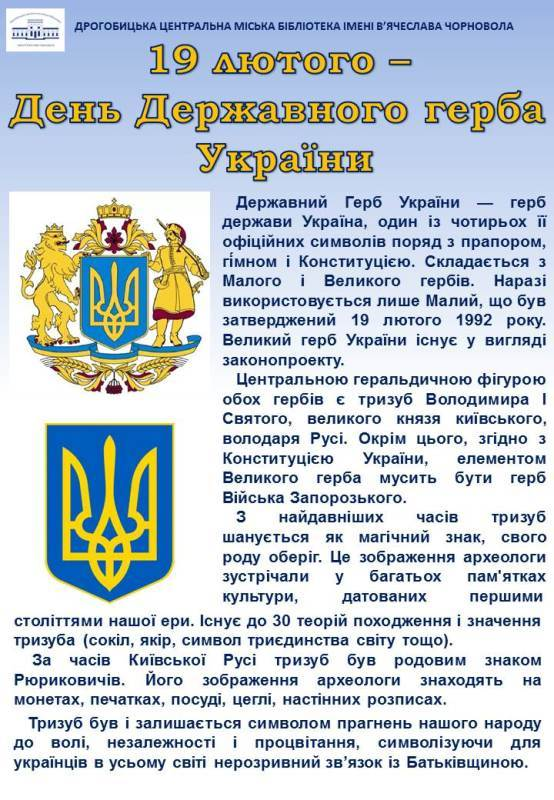 Інформ-дайджест до Дня Державного герба України
