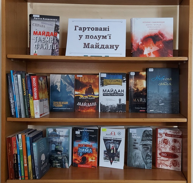 """Розгорнута книжкова експозиція """"Гартовані у полум'ї Майдану"""" до Дня Героїв Небесної Сотні"""