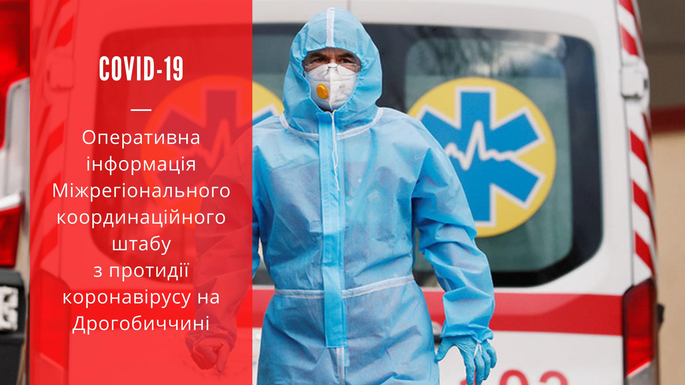 За останню добу COVID-19 підтвердили у 47 осіб, 1 особа померла