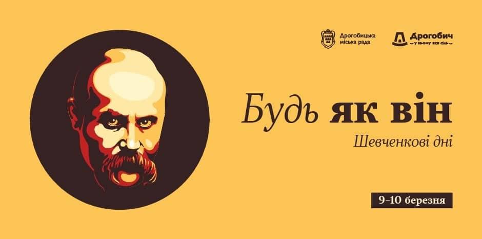 Як відзначатимуть Шевченківські дні у Дрогобицькій громаді: Програма