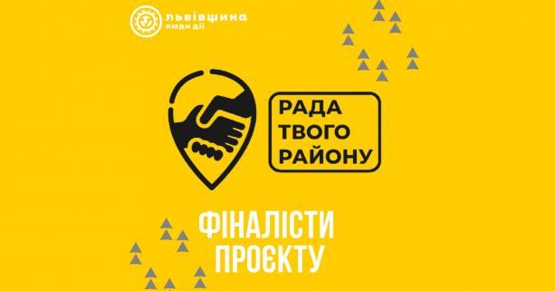 Одна з десяти: Дрогобицька територіальна громада стала фіналістом проєкту «Рада твого району»