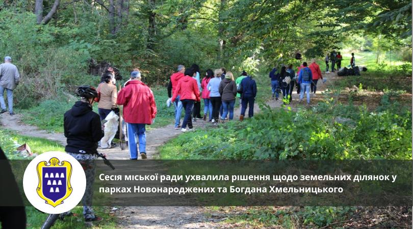 Сесія міської ради ухвалила рішення щодо земельних ділянок у парках Новонароджених та Богдана Хмельницького