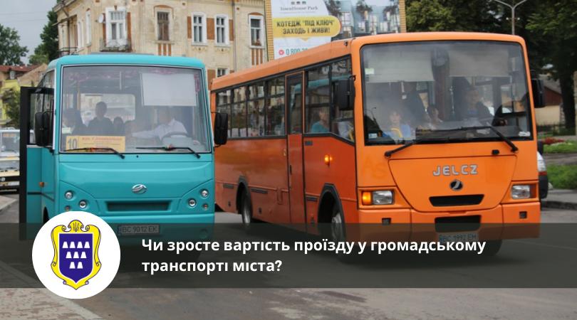 Чи зросте вартість проїзду у громадському транспорті міста?