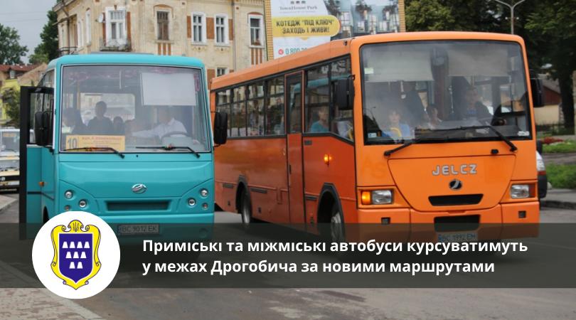 Приміські та міжміські автобуси курсуватимуть у межах Дрогобича за новими маршрутами