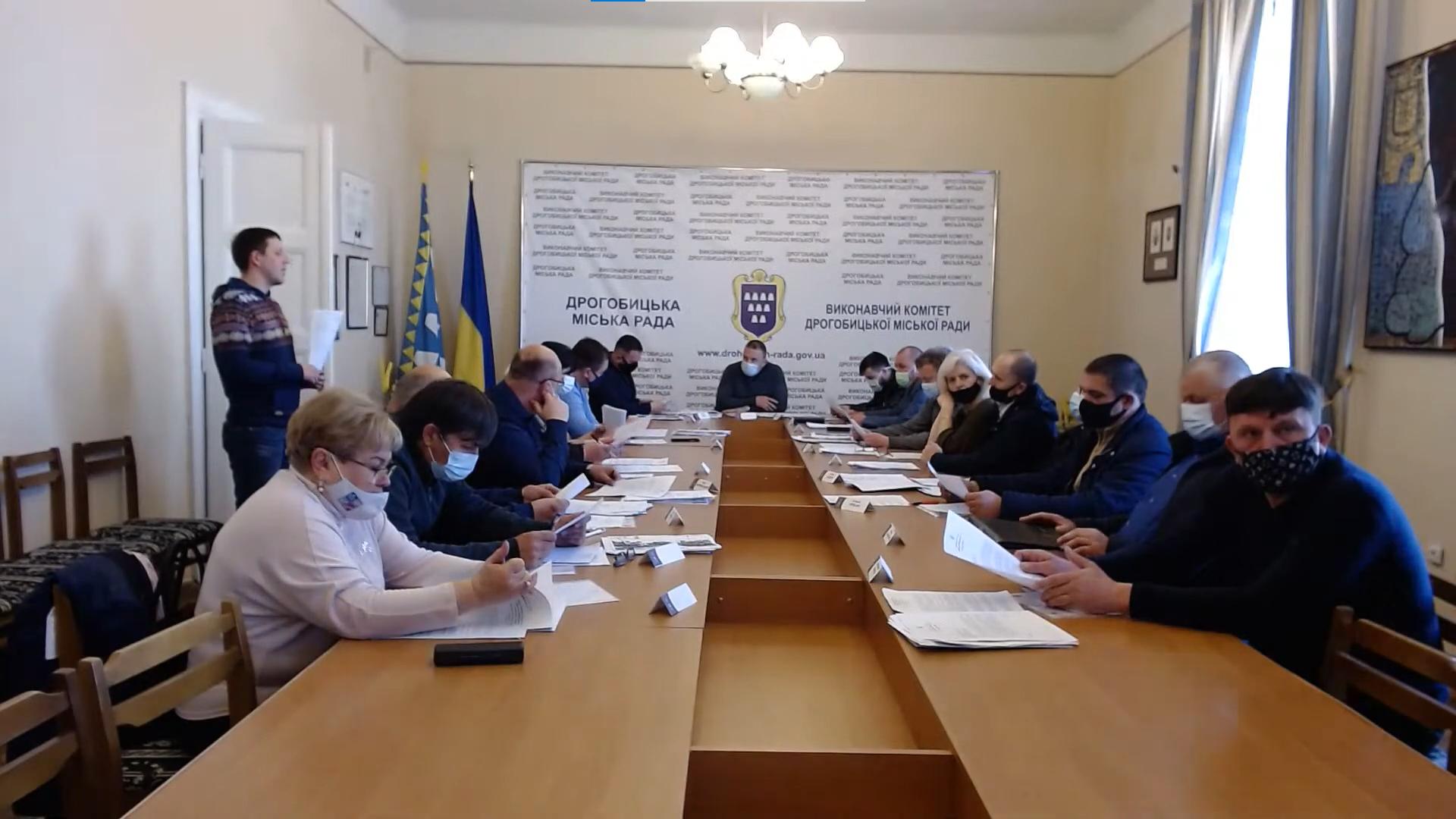 Засідання виконавчого комітету ДМР (20.04.2021)