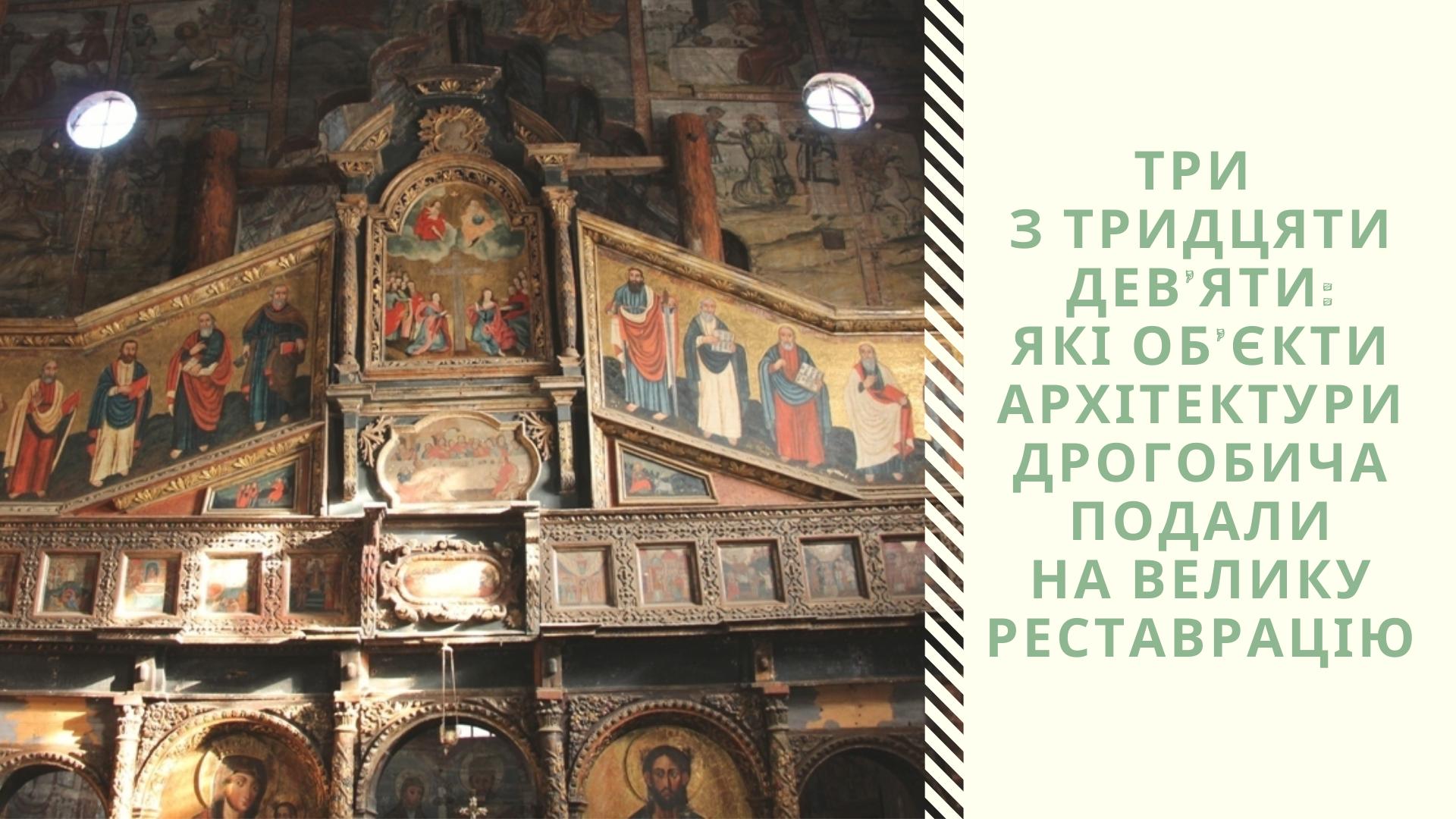 Три з тридцяти дев'яти: Які об'єкти архітектури Дрогобича подали на Велику реставрацію