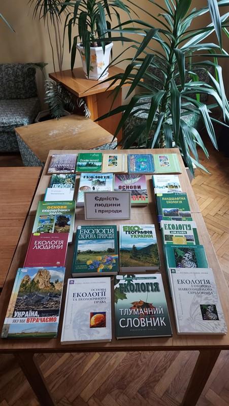 До Дня довкілля: Книжкова експозиція «Єдність людини і природи»