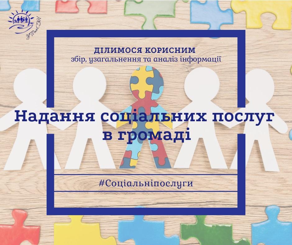 Соціальні послуги для мешканців Дрогобицької громади