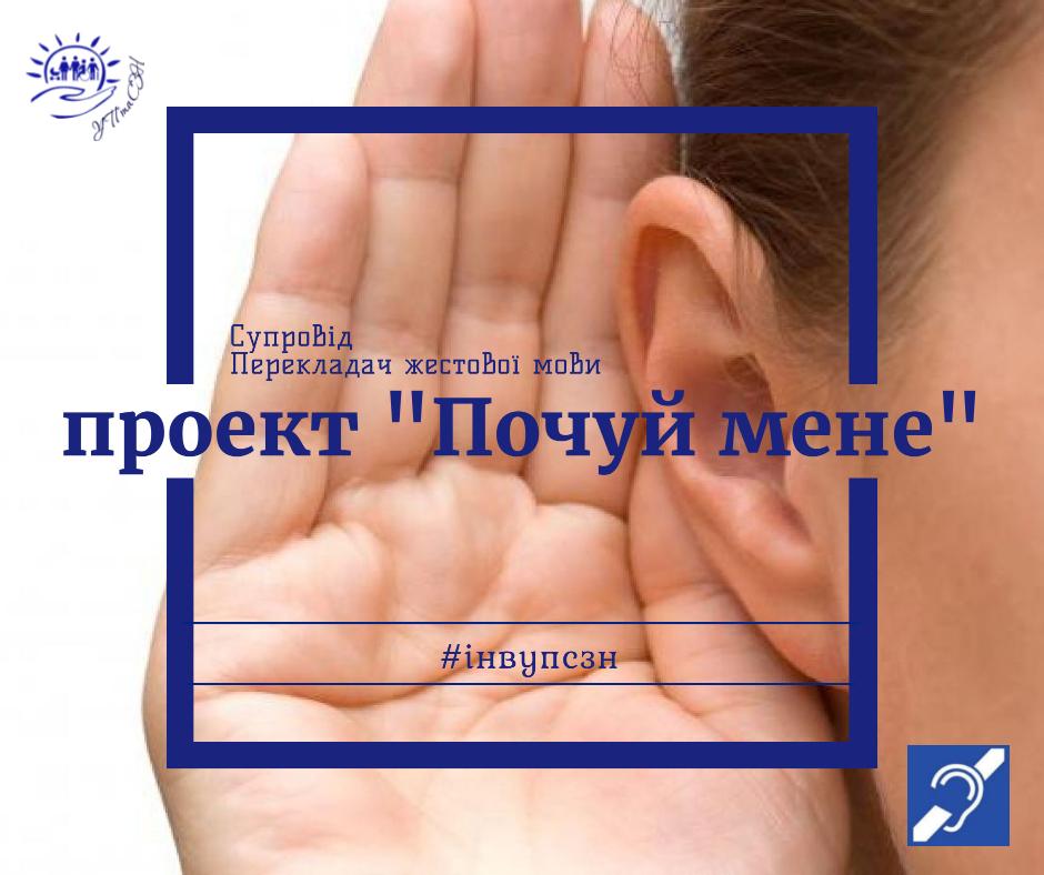 """В Україні стартував соціальний проєкт """"Почуй мене"""" для людей з вадами слуху"""