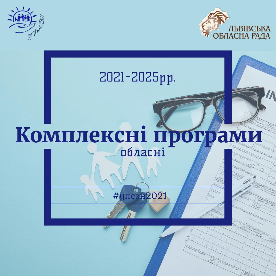 Обласні комплексні програми на 2021-2025 рр.