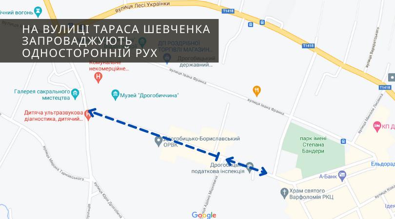 На вулиці Тараса Шевченка запроваджують односторонній рух