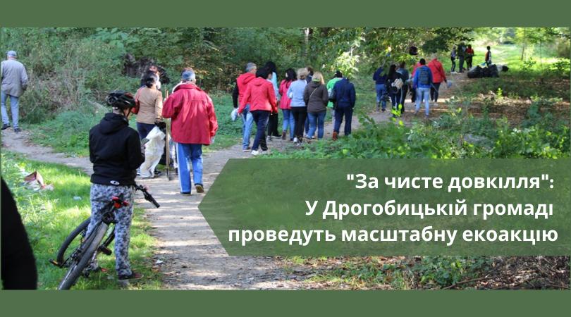 «За чисте довкілля»: У Дрогобицькій громаді проведуть масштабну екоакцію