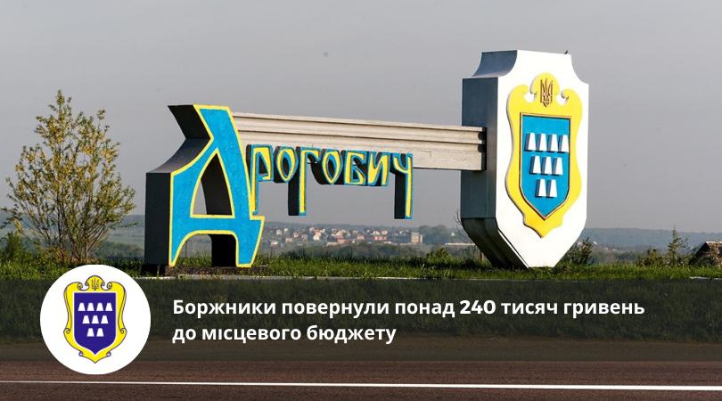 Боржники повернули понад 240 тисяч гривень до місцевого бюджету
