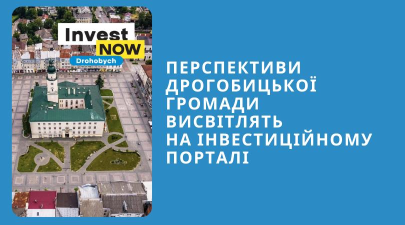 Перспективи Дрогобицької громади висвітлять на інвестиційному порталі