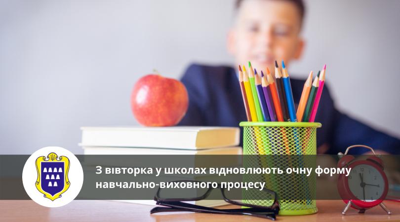 З вівторка у школах відновлюють очну форму навчально-виховного процесу