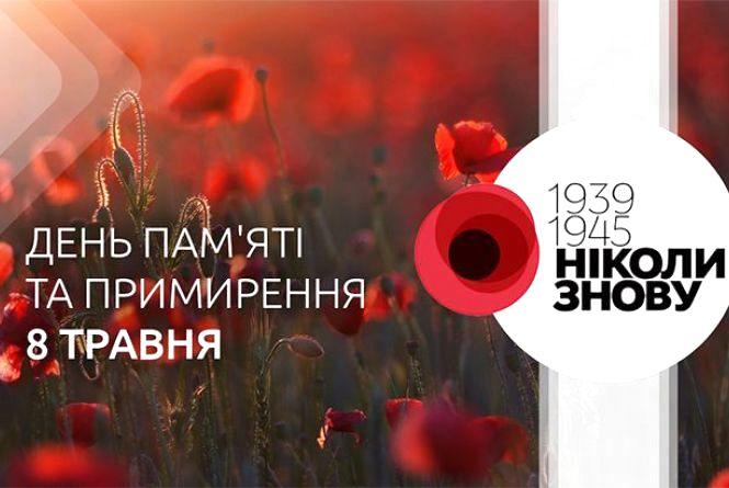 День пам'яті та примирення: 8 травня відбудуться поминальні заходи   Дрогобицька Міська Рада