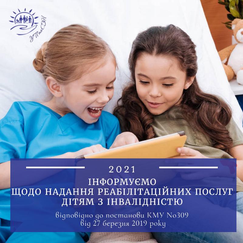 Інформуємо щодо надання реабілітаційних послуг дітям з інвалідністю