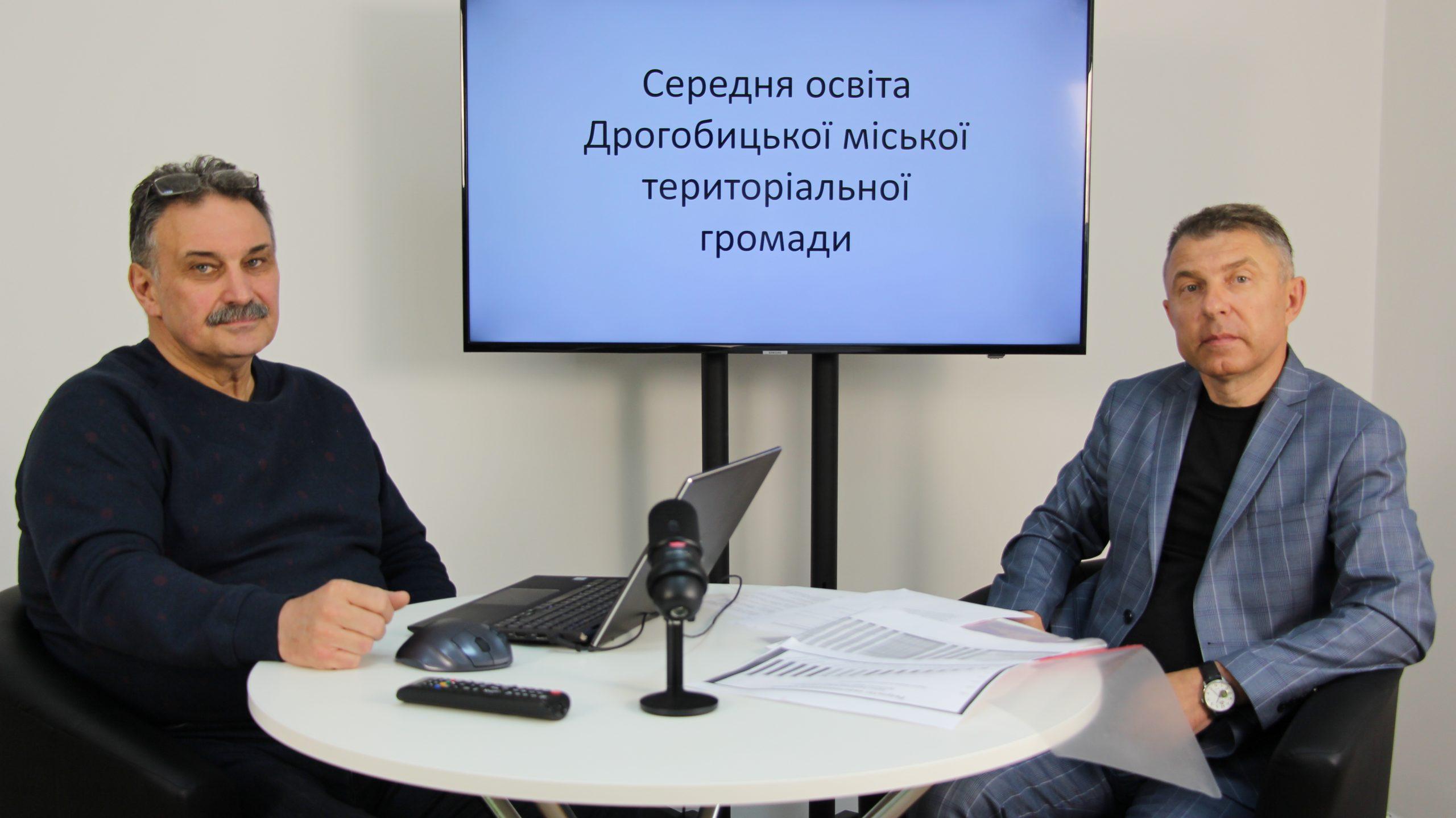 КМЦ «Дрогобич»: Середня освіта Дрогобицької МТГ