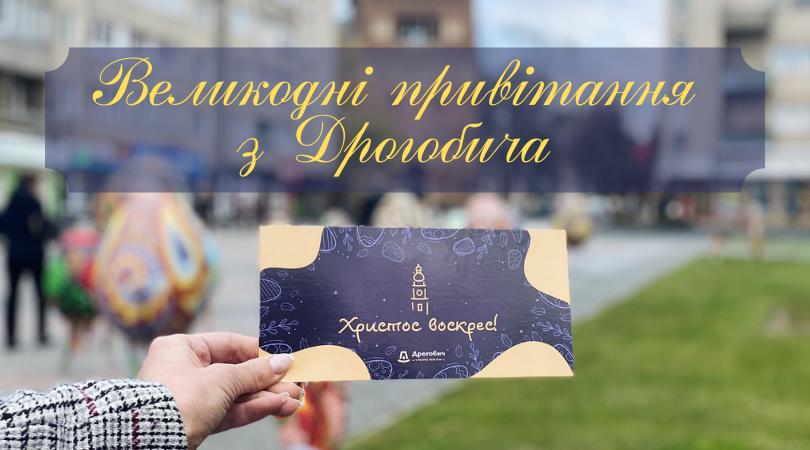 Великодні привітання з Дрогобича