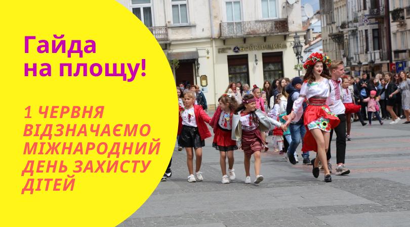 Гайда на площу! 1 червня відзначаємо Міжнародний день захисту дітей