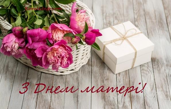 Керівництво Дрогобицької громади вітає матерів зі святом