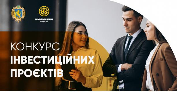 Конкурс інвестиційних проєктів для представників малого бізнесу