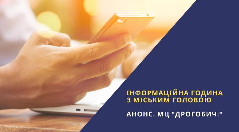 """МЦ """"Дрогобич:"""" Анонс інформаційної години з міським головою"""