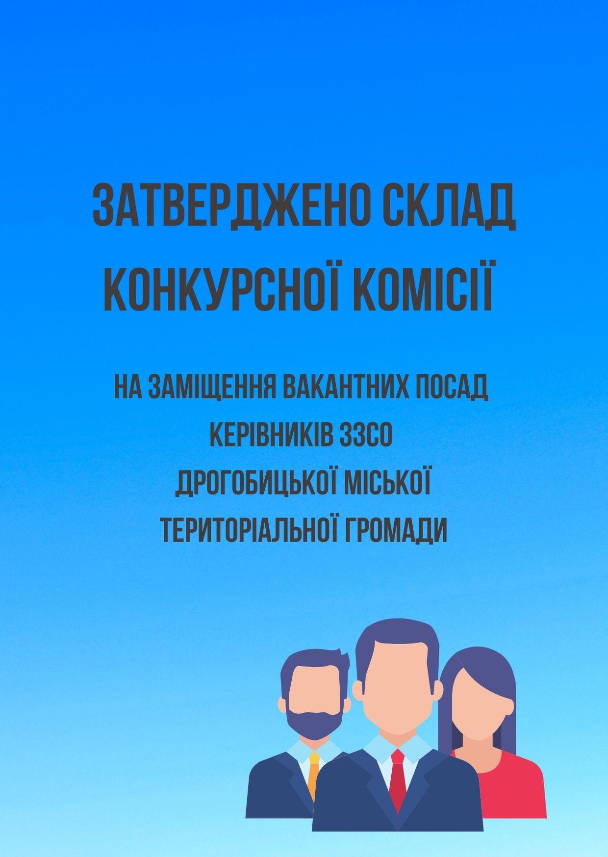 Затверджено склад конкурсної комісії на заміщення вакантних посад керівників закладів загальної середньої освіти Дрогобицької міської територіальної громади
