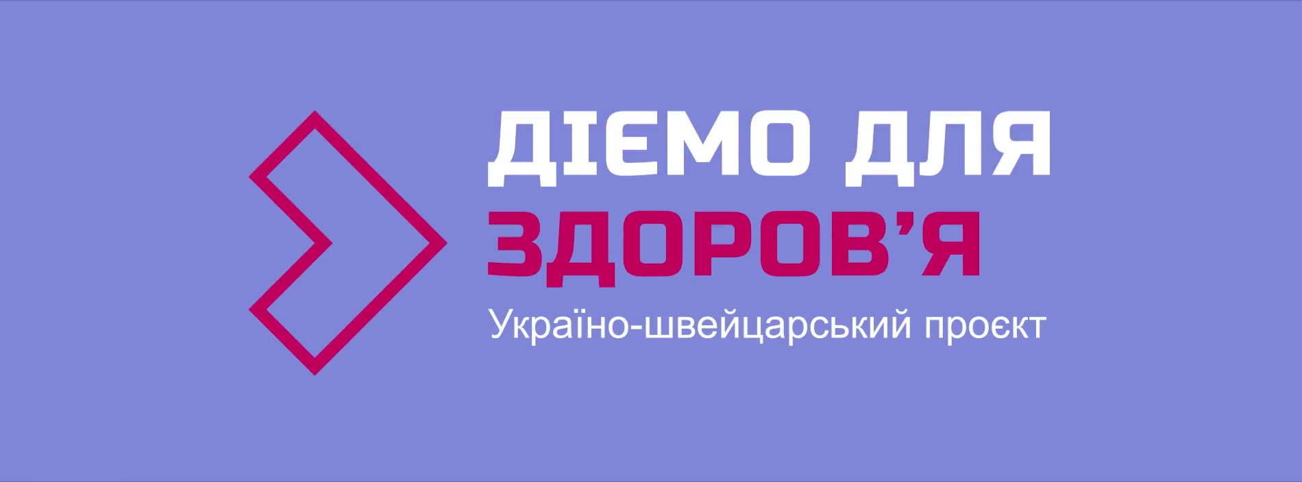 """Україно-швейцарський проєкт """"Діємо для здоров'я"""": Опитування"""