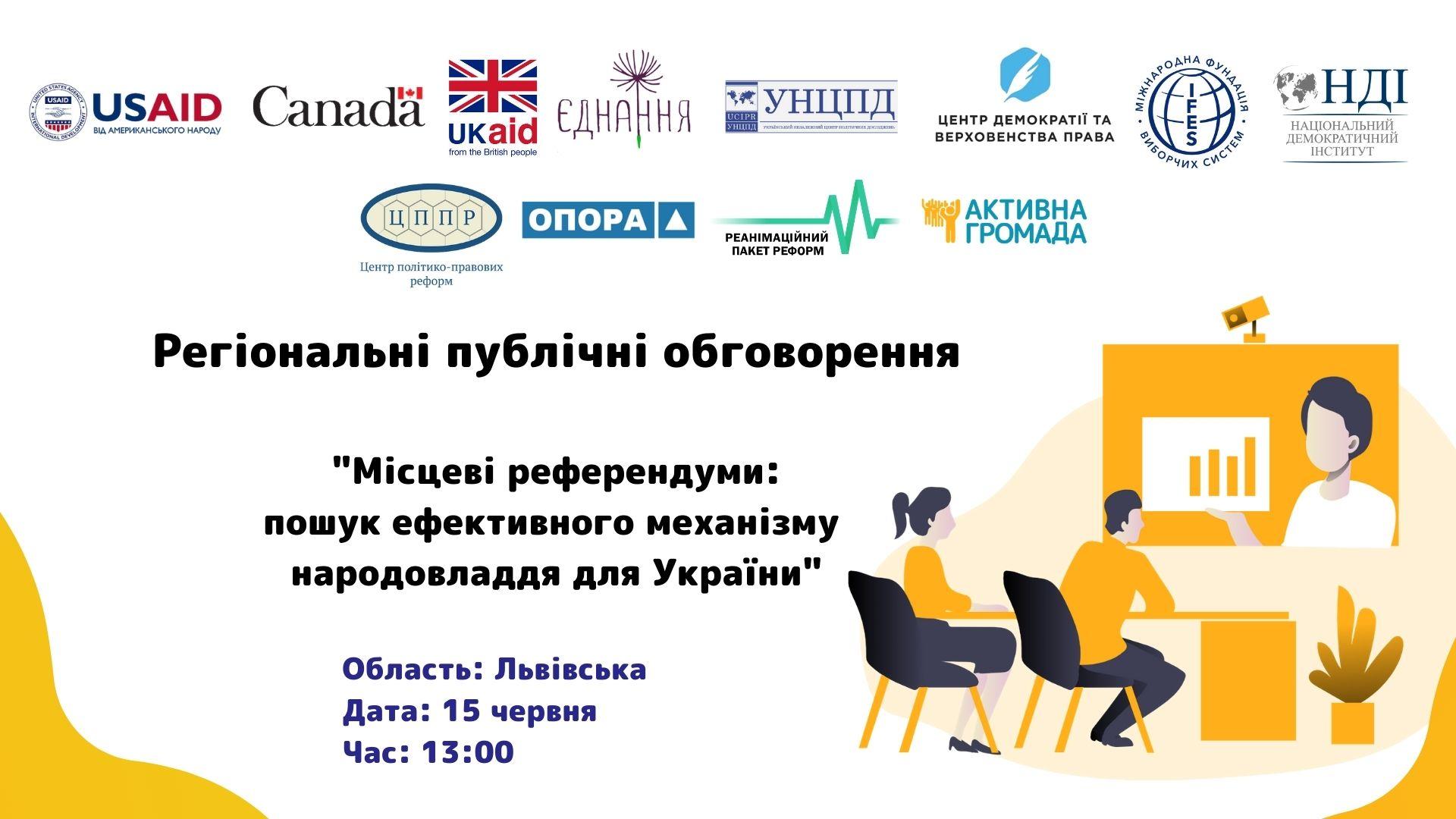 """Регіональні публічні обговорення: """"Місцеві референдуми: пошук ефективного механізму народовладдя для України"""""""