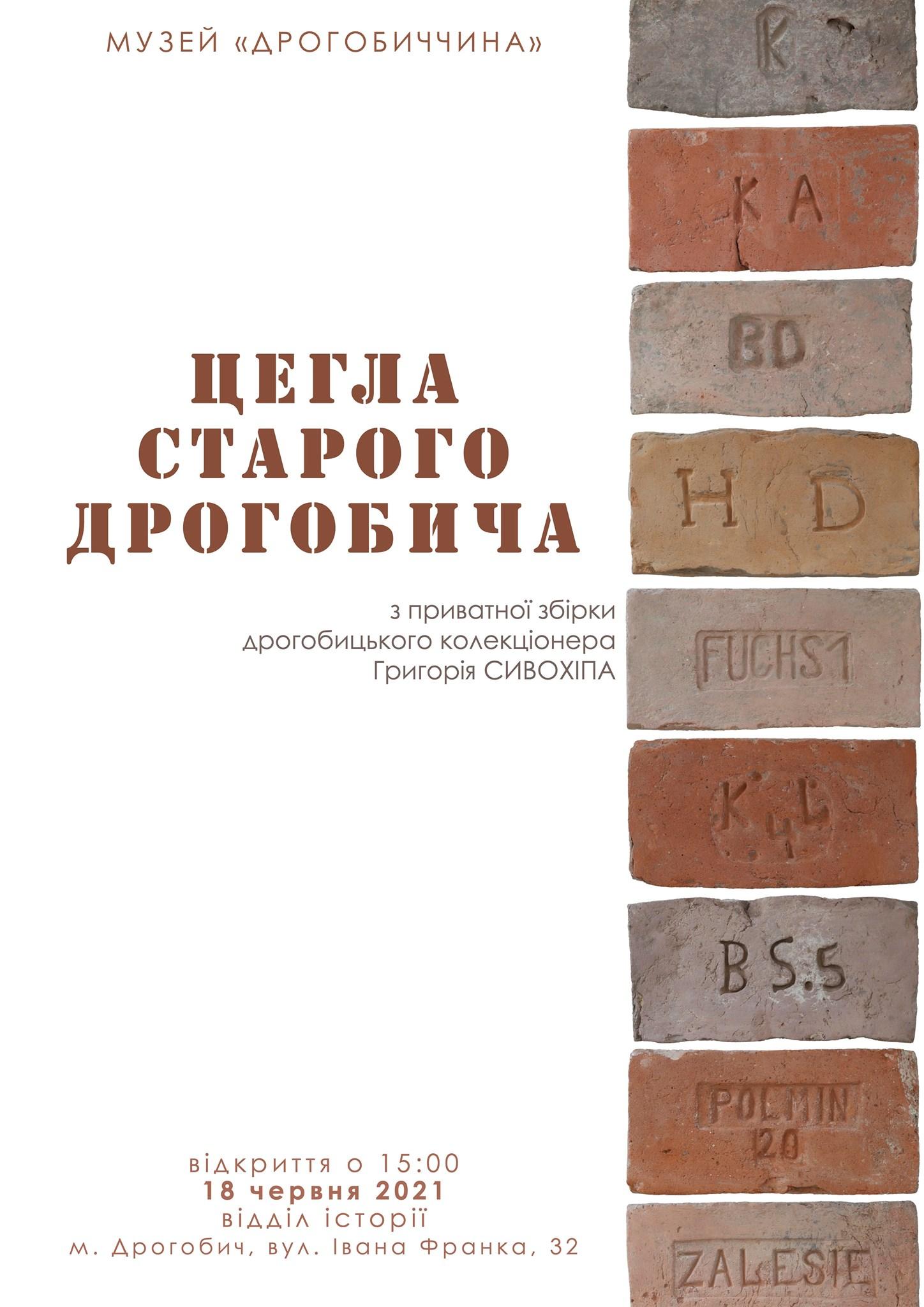 Запрошуємо на відкриття виставки «Цегла старого Дрогобича»