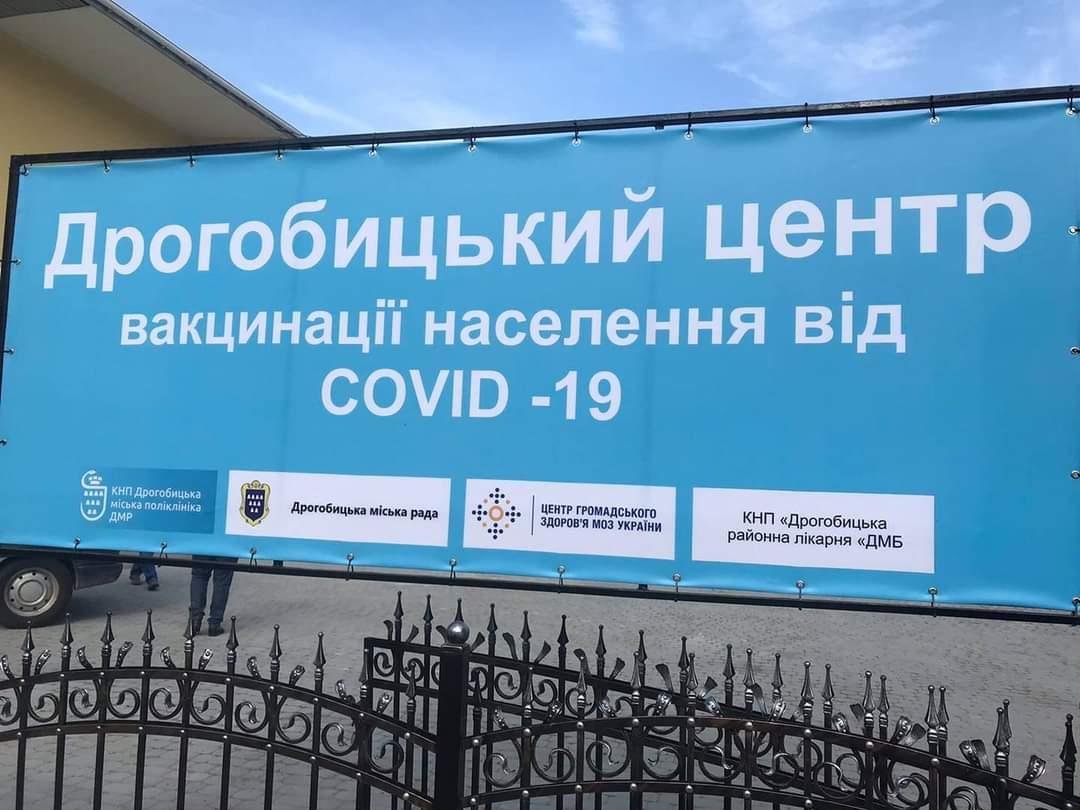 21 червня функціонуватиме Дрогобицький центр вакцинації населення від COVID-19