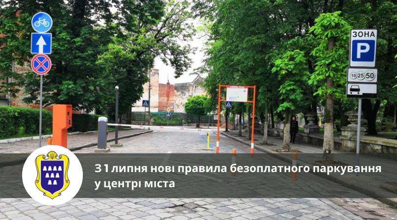 З 1 липня нові правила безоплатного паркування у центрі міста
