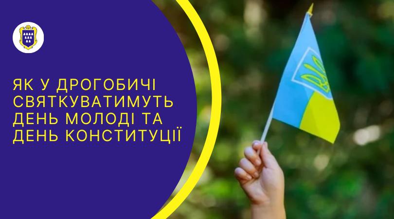 Як у Дрогобичі святкуватимуть День молоді та День Конституції?
