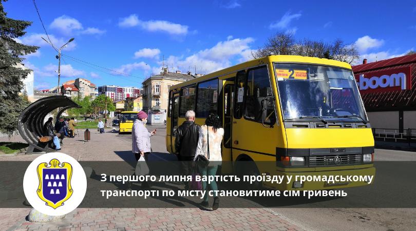 З першого липня вартість проїзду у громадському транспорті по місту становитиме сім гривень