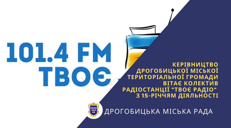 """Керівництво Дрогобицької міської територіальної громади вітає колектив радіостанції """"Твоє радіо"""" з 15-річчям діяльності"""