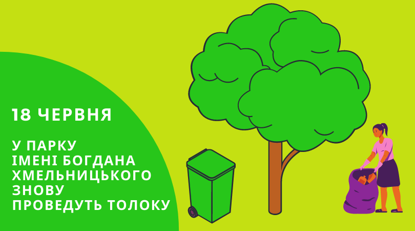 У парку імені Богдана Хмельницького знову проведуть толоку