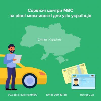 Сервісні центри МВС вдосконалили процедуру реєстрації транспортних засобів та отримання посвідчення водія для внутрішньо переміщених осіб