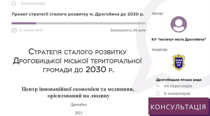 Подайте свою пропозицію! На обговорення громади опубліковано проєкт Стратегії сталого розвитку Дрогобицької міської територіальної громади до 2030 року