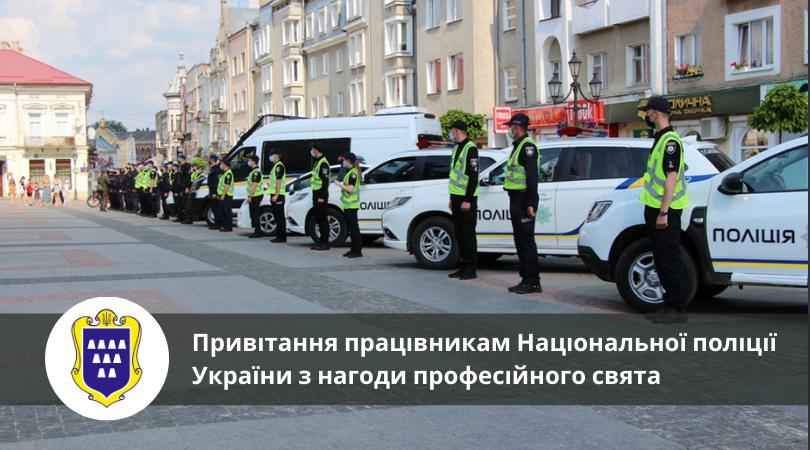 Привітання працівникам Національної поліції України з нагоди професійного свята
