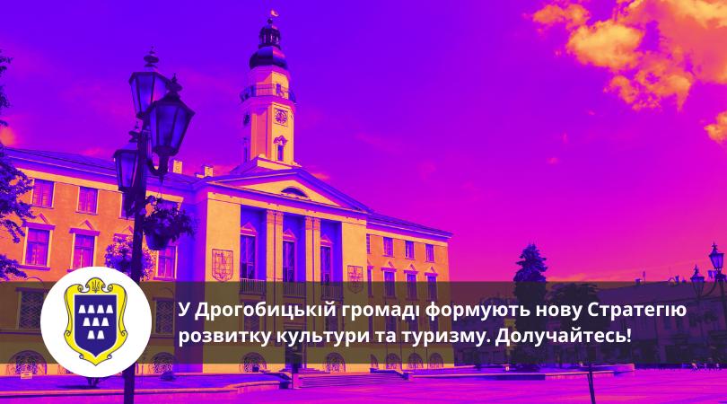 У Дрогобицькій громаді формують нову Стратегію розвитку культури та туризму. Долучайтесь!