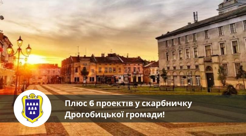 Плюс 6 проектів у скарбничку Дрогобицької громади!