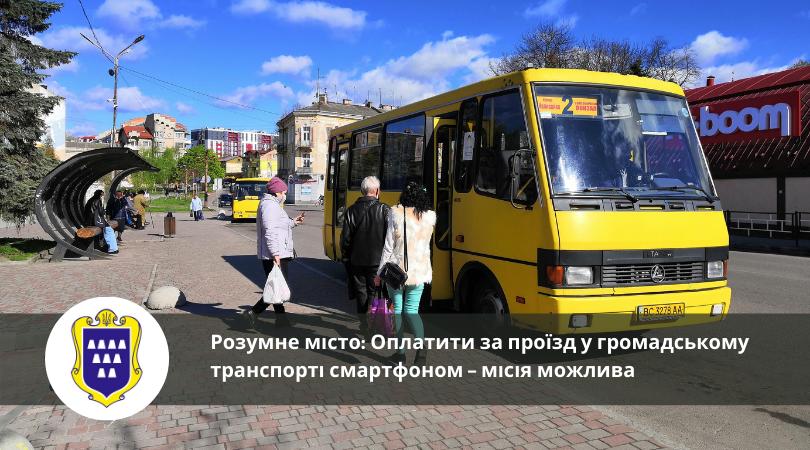Розумне місто: Оплатити за проїзд у громадському транспорті смартфоном – місія можлива