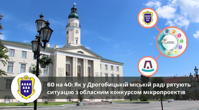 60 на 40: Як у Дрогобицькій міській раді рятують ситуацію з обласним конкурсом мікропроектів