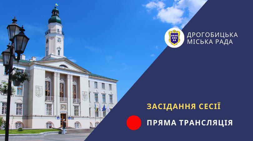 Пряма трансляція ІІ пленарного засідання ХІІІ позачергової сесії VIІI скликання (23.09.2021)