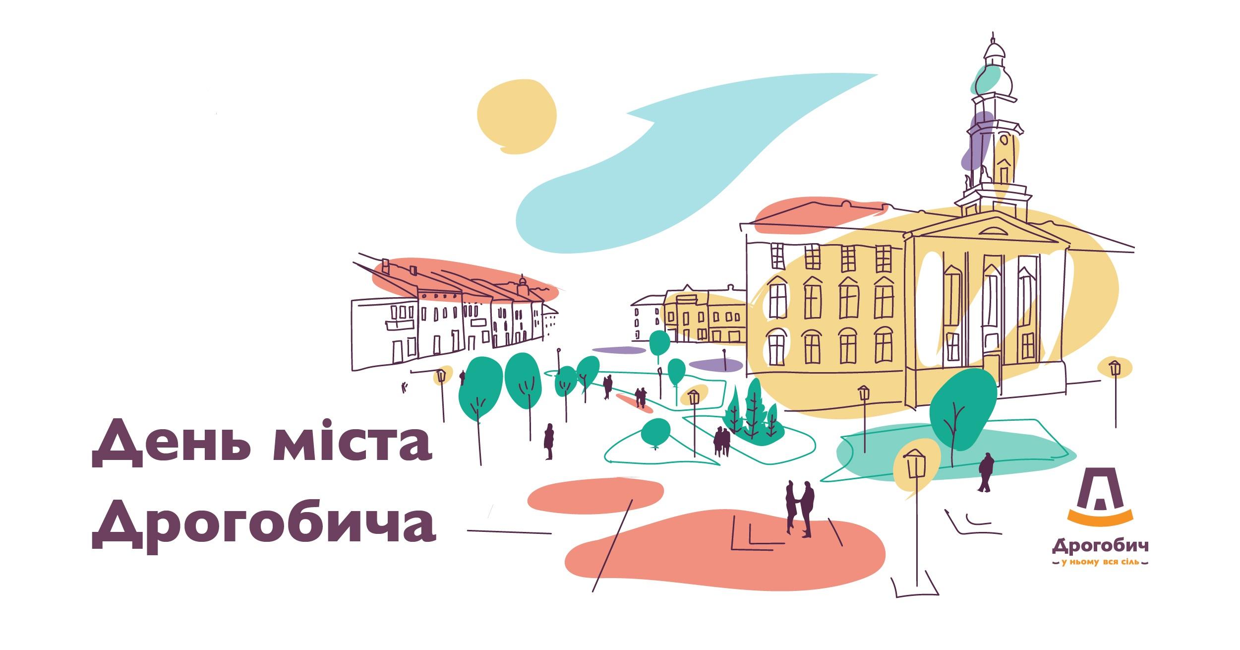 Дрогобичу 930 – місто готує насичену програму святкувань із спортивних, культурних, мистецьких та патріотичних заходів