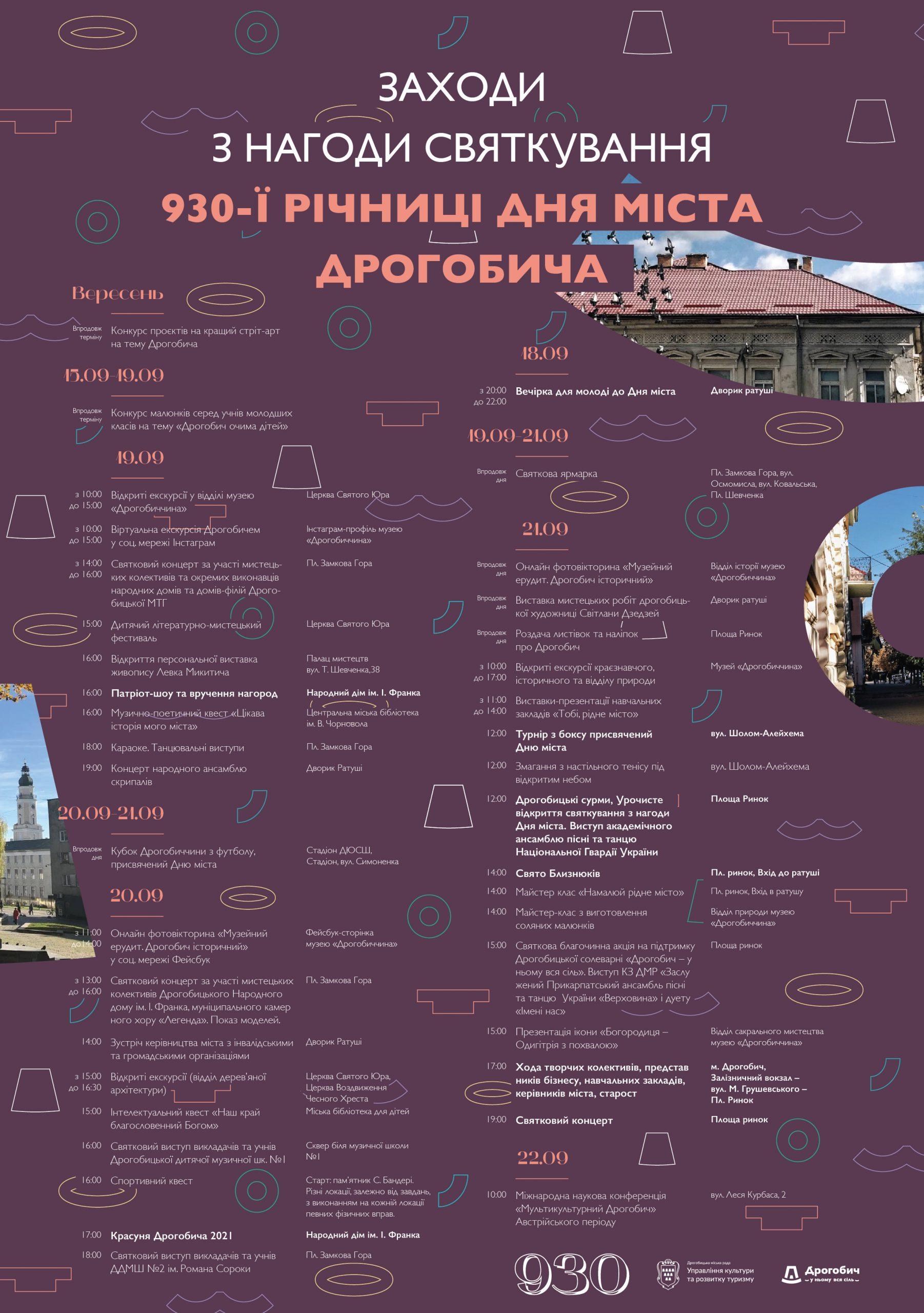 Програма заходів з нагоди святкування 930-ї річниці Дня міста